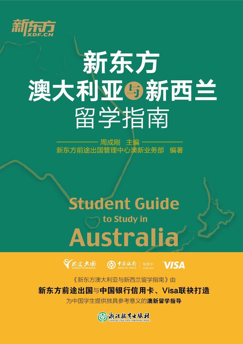 新东方澳大利亚与新西兰留学指南