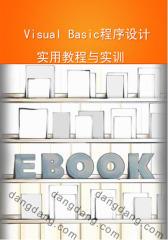 Visual Basic程序设计实用教程与实训(仅适用PC阅读)