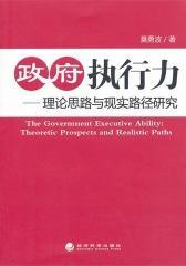 政府执行力:理论思路与现实路径研究(仅适用PC阅读)