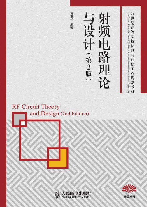 射频电路理论与设计(第2版)