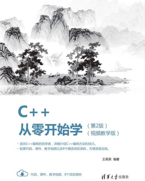 C++从零开始学(视频教学版)(第2版)