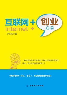 互联网+创业必读