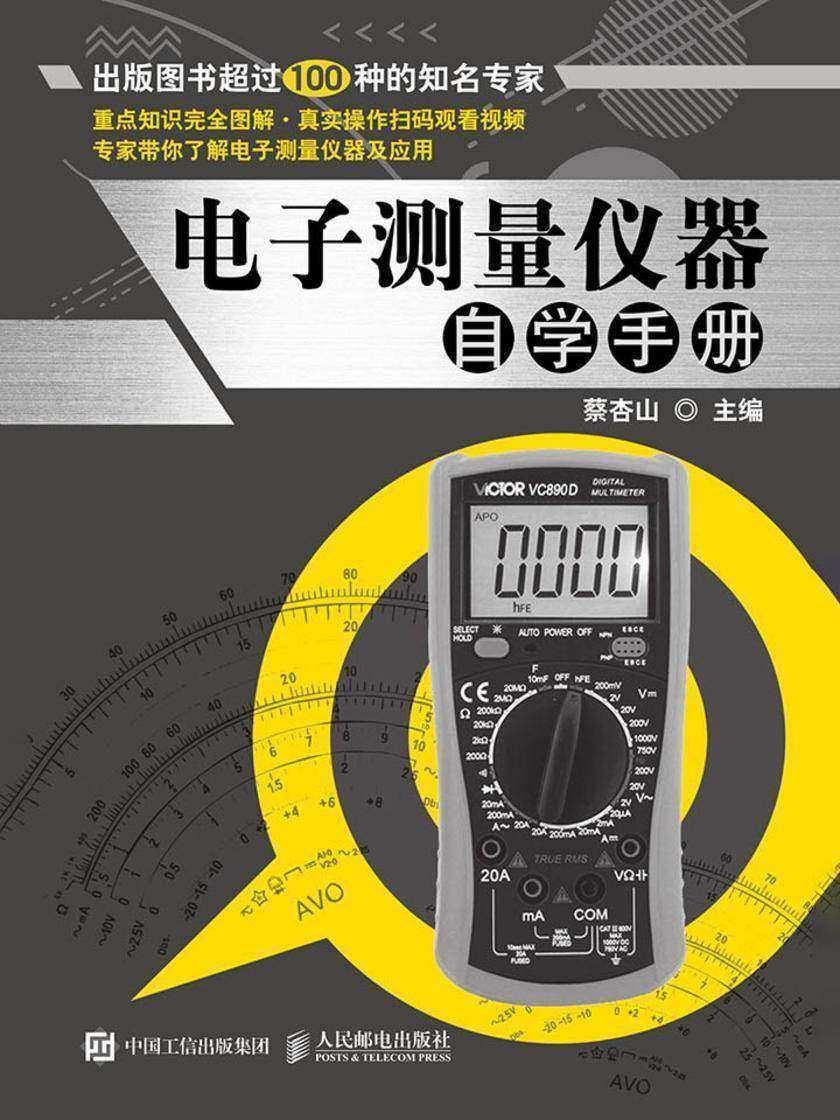 电子测量仪器自学手册