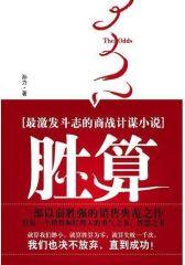 胜算-- 激发斗志的商战计谋小说  一部以弱胜强的销售典范之作 给每一个销售和经理人的勇气之书、智慧之书(试读本)