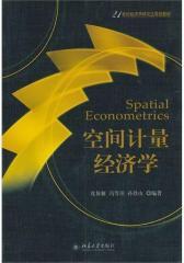 空间计量经济学(仅适用PC阅读)