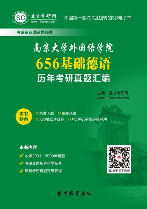 南京大学外国语学院656基础德语历年考研真题汇编