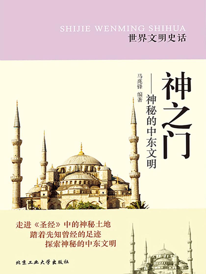 神之门:神秘的中东文明