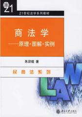 商法学——原理·图解·实例(仅适用PC阅读)
