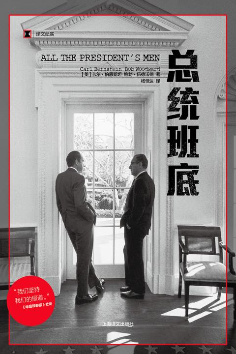 总统班底(译文纪实)