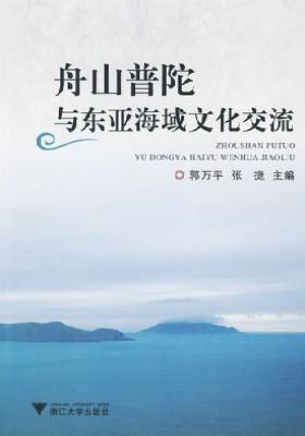 舟山普陀与东亚海域文化交流