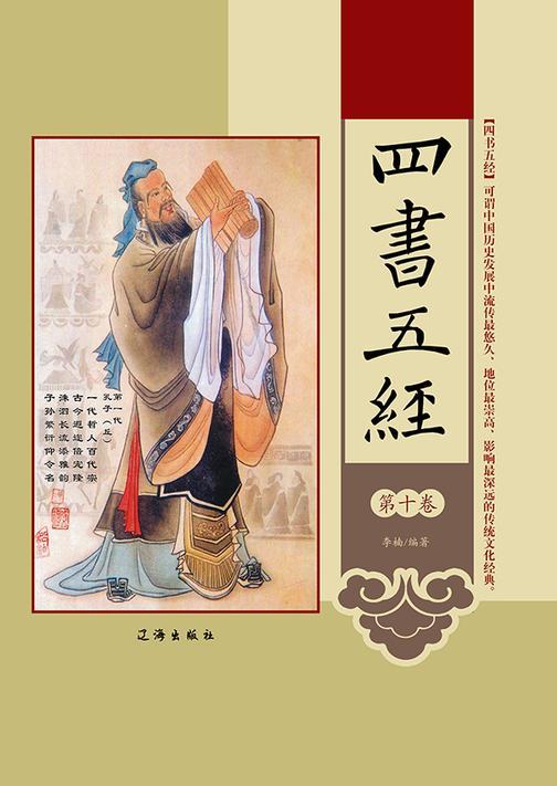 四书五经(第十卷)
