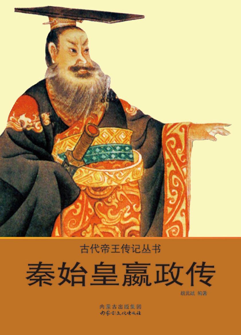 秦始皇嬴政传