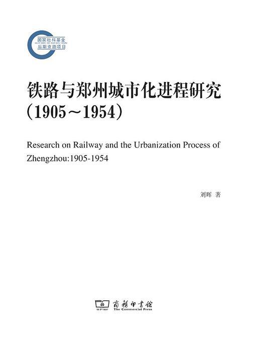 铁路与郑州城市化进程研究(1905—1954)