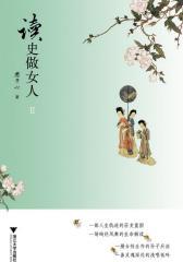 读史做女人(Ⅱ)