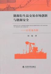 能源衍生品交易市场创新与能源安全:以石油为例(仅适用PC阅读)
