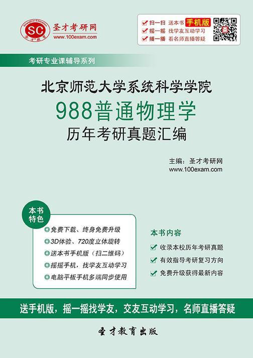 北京师范大学系统科学学院988普通物理学历年考研真题汇编