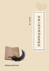 话本小说与诗词关系研究