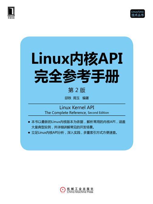 Linux内核API完全参考手册(第2版)