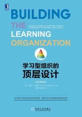 学习型组织的顶层设计(原书第3版)