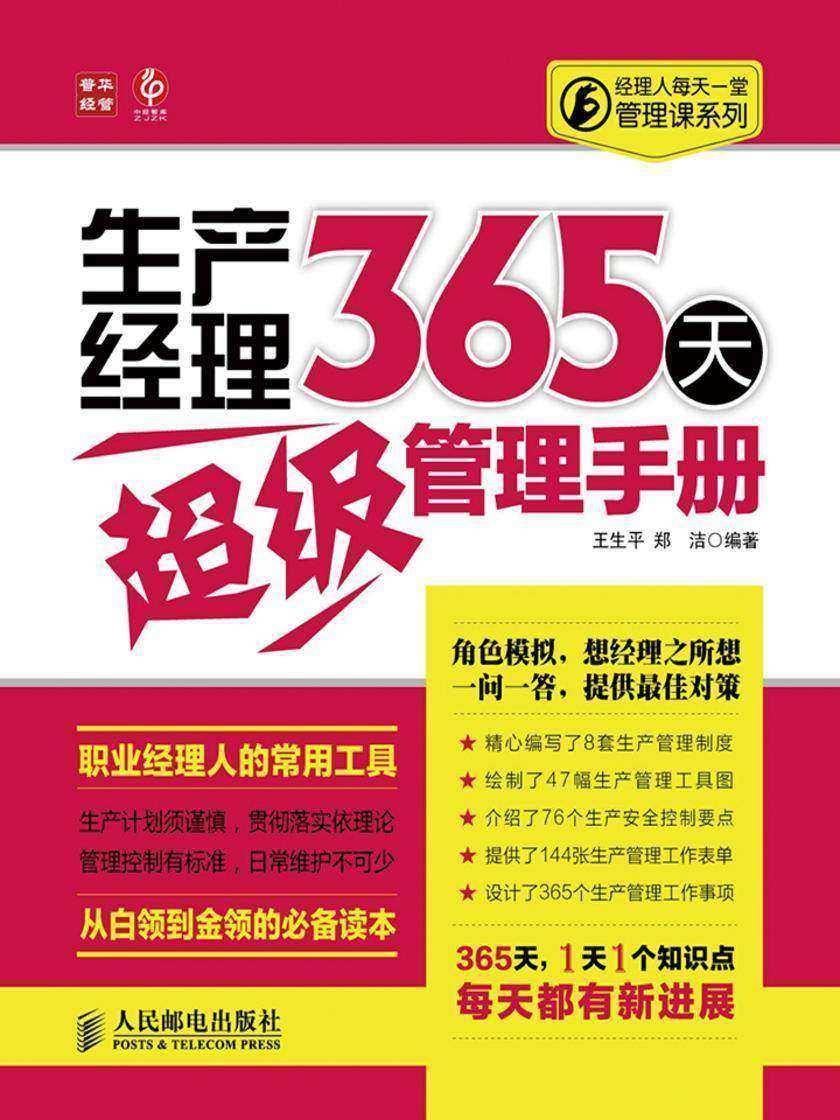 生产经理365天超级管理手册