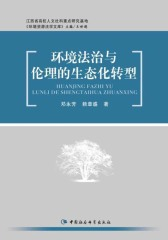 环境法治与伦理的生态化转型