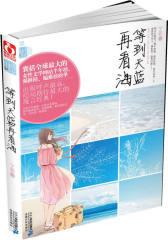 1 等到天蓝再看海 火花之恋文学系列(试读本)