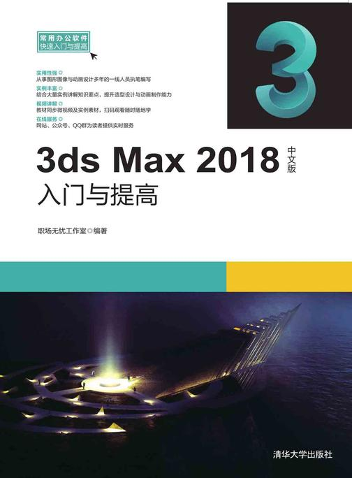 3ds Max 2018中文版入门与提高