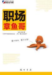 职场章鱼哥(试读本)