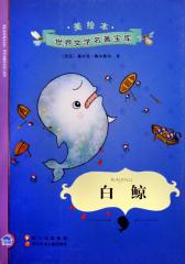 白鲸(仅适用PC阅读)