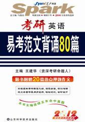 考研英语易考范文背诵80篇(仅适用PC阅读)