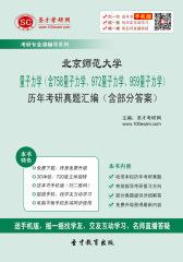 北京师范大学量子力学(含758量子力学、972量子力学、959量子力学)历年考研真题汇编(含部分答案)