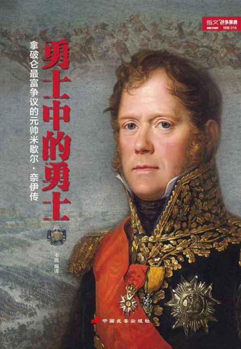 勇士中的勇士:拿破仑最富争议的元帅米歇尔·奈伊传