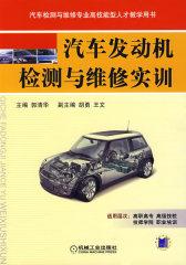 汽车发动机检测与维修实训(试读本)