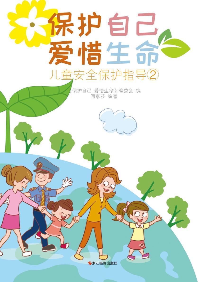 保护自己 爱惜生命:儿童安全保护指导2