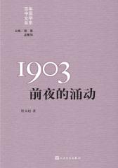 1903:前夜的涌动
