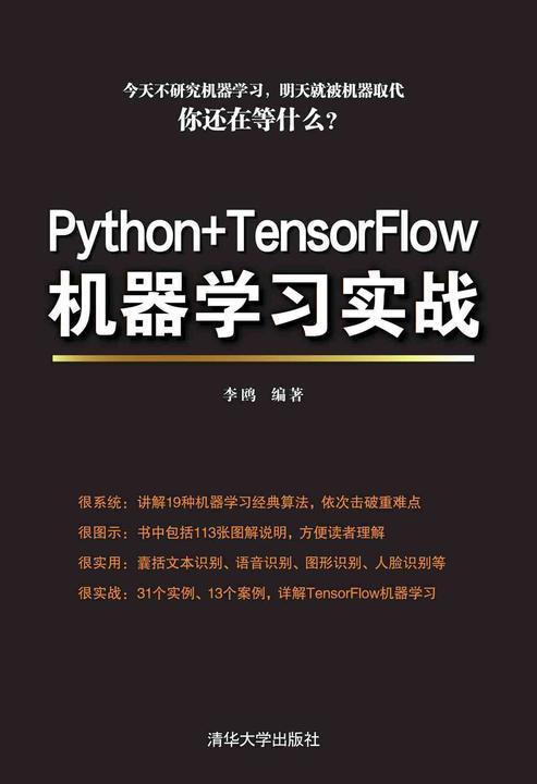 Python+Tensorflow机器学习实战