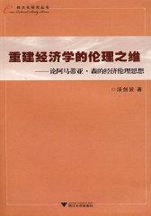 重建经济学的伦理之维——论阿马蒂亚·森的经济伦理思想