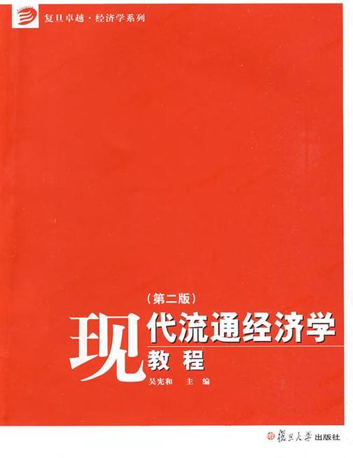 现代流通经济学教程(第二版)