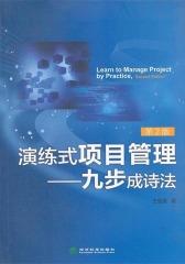 演练式项目管理:九步成诗法(第2版)(仅适用PC阅读)