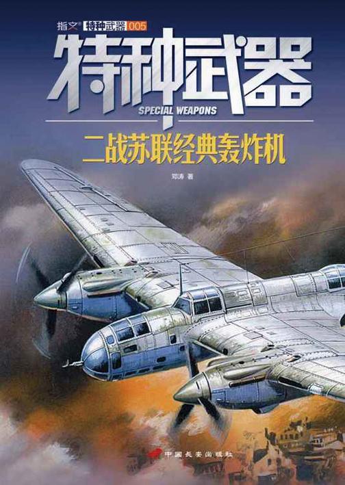 特种武器:二战苏联经典轰炸机