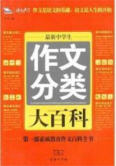中学生作文分类大百科(试读本)