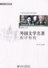 外国文学名著批评教程(仅适用PC阅读)
