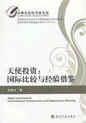 天使投资:国际比较与经验借鉴(仅适用PC阅读)