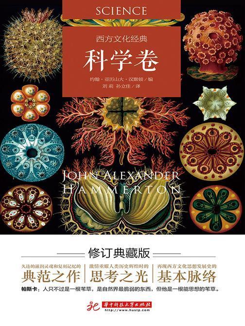 西方文化经典(科学卷)