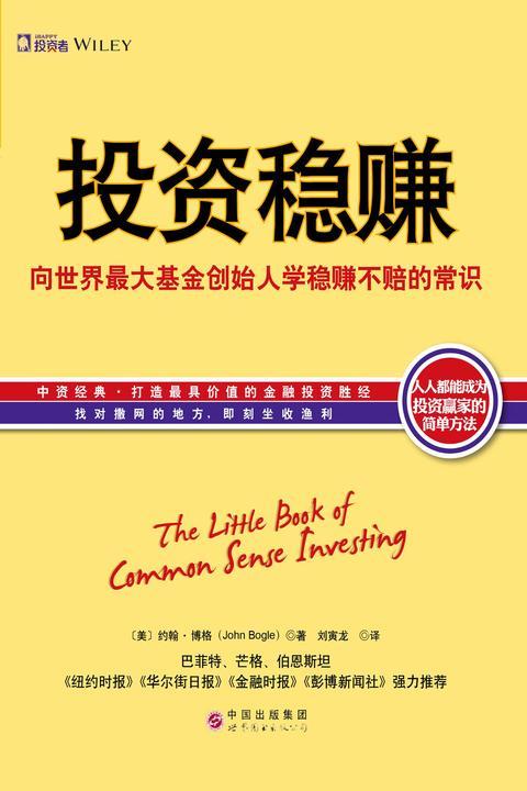 投资稳赚:向世界最大基金创始人学稳赚不赔的常识
