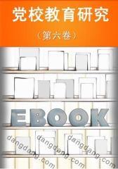 党校教育研究(第六卷)