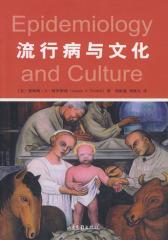 流行病与文化(试读本)