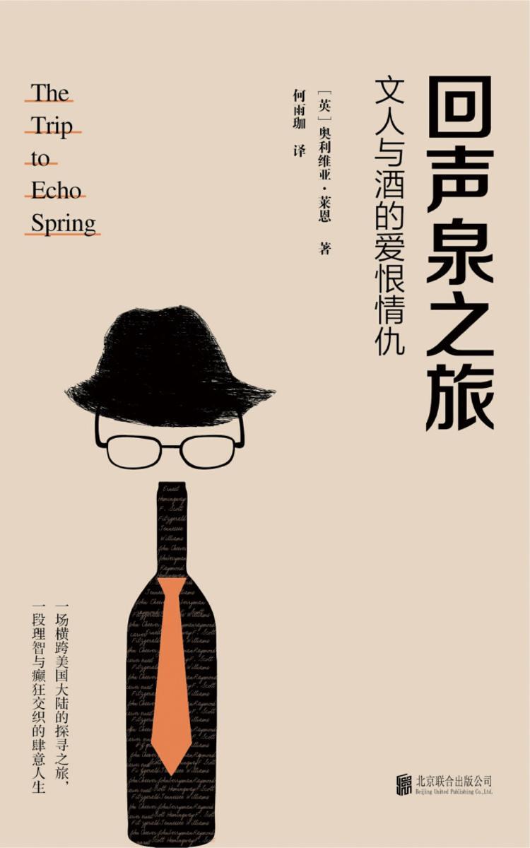 回声泉之旅:文人与酒的爱恨情仇(《纽约时报》2014年最值得关注的100本书之一)