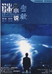 谜小说(第2辑)宝藏(蔡骏亲笔签名本)(试读本)