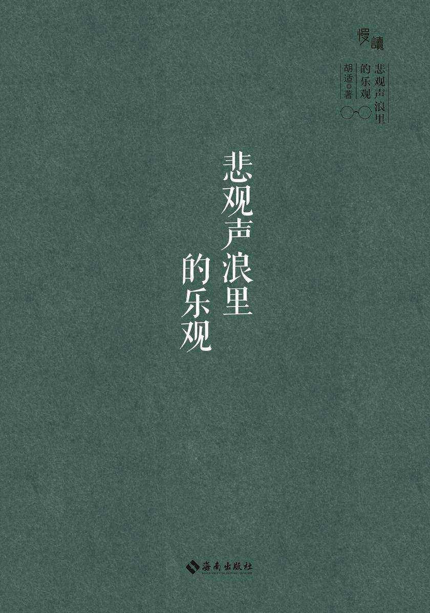 """悲观声浪里的乐观(慢读系列,""""公敌""""胡适的""""真面目"""" 和他所指给中国的光明 )"""